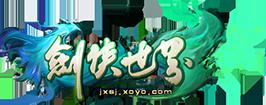 《剑侠世界-绿色区》——七载剑侠,专注上班族武侠网游